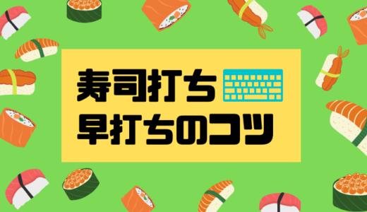 タイピングゲームの寿司打ち平均いかない!初心者が使って解った早打ちのコツは?