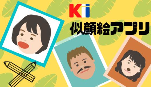 似顔絵アプリの流行りは?かわいいのに無料のkiiを使ってみた!