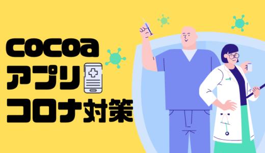 cocoaアプリコロナ対策でiosダウンロードして分かったこと!多数登録が必要な理由