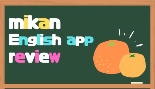 mikan英語無料アプリって?英単語勉強の評判は本当か試してみた!