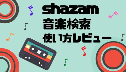 shazamアプリの使い方は?鼻歌で音楽検索できたか正確性もレビュー!