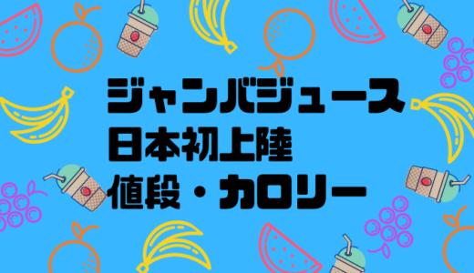 ジャンバジュースが渋谷にオープン!日本限定スムージーの値段やカロリーは?