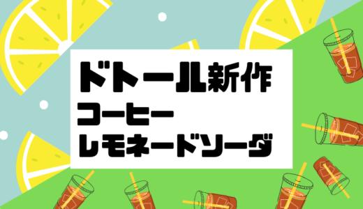ドトール新作コーヒーレモネードソーダ登場!カロリーや口コミは?