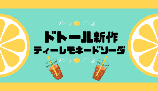 ドトール新作ティーレモネードソーダ登場!カロリーや口コミは?