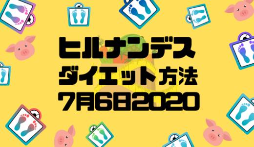 ヒルナンデスダイエット方法7月6日放送!レシピとやり方は?