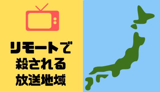 リモートで殺される放送地域は?関西・静岡で視聴可能か知りたい!