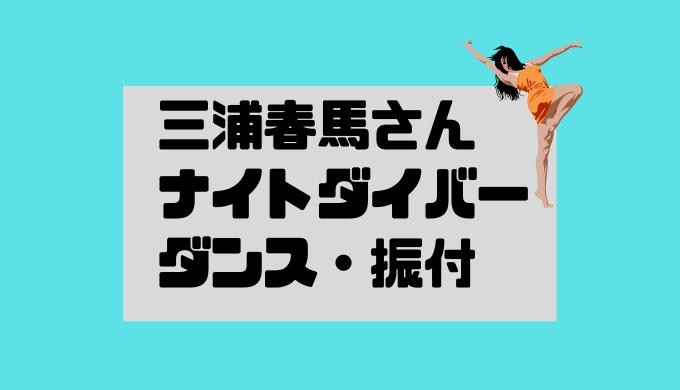 ダイバー ドラマ 三浦 春 馬