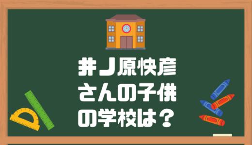 井ノ原快彦の子供2人は立教小学校?名前や出身幼稚園も気になる!