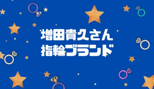 増田貴久の指輪ブランドは?星の形が印象的で気になる!