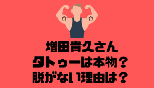 増田貴久の筋肉にタトゥーがある?脱がない理由はそれなのか?