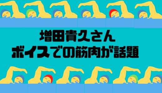 増田貴久の筋肉がドラマボイスで話題に!隠れマッチョは本当か?