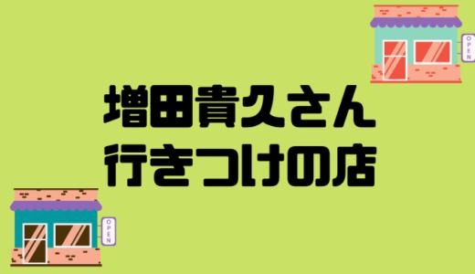 増田貴久の行きつけの店はどこ?美容室・服屋・出没エリアなどが気になる!