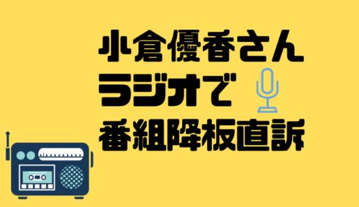 小倉優香がラジオで番組降板直訴した音声はある?突然の爆弾発言に世間の声は?