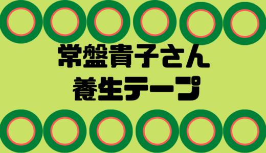 常盤貴子の養生テープ風ブレスレットブランドは?夜会(7月23日)でつけて話題!