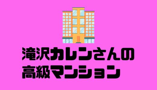 滝沢カレンの高級マンションはどこ?太田光るが頻繁に通う自宅が気になる!