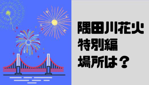 隅田川花火大会特別編サプライズ打ち上げの場所は?東京近郊3か所を予想!