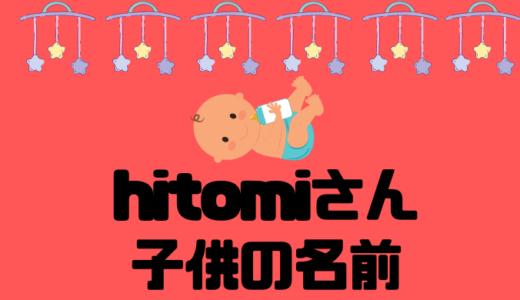 hitomiが出産した子供(三男)の名前は?長女や長男のも気になる!