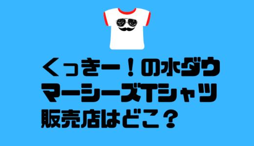 くっきー!水ダウで着用の田代まさし(マーシーズ)Tシャツ販売店は?