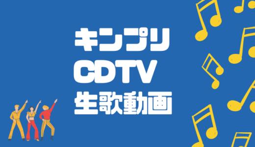 キンプリCDTV(8/10)でKeyofHeartの動画は?生歌に酷評多数!?