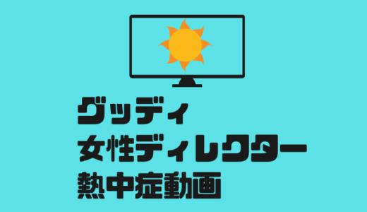 グッディディレクターの熱中症動画がヤバい!安藤優子の対応にネット炎上