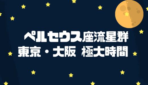 ペルセウス座流星群2020東京・大阪で極大に見える時間は?方角もチェック!