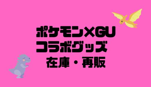 ポケモンGUコラボTシャツ・グッズ2020販売店舗と通販!再販と在庫は?