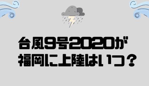 台風9号2020が福岡に上陸はいつ?米軍の最新・進路予想も紹介!