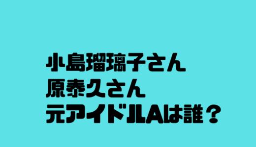 小島瑠璃子と原泰久との四角関係が噂の元アイドルAは誰?事態は泥沼化?