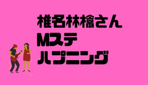椎名林檎のMステハプニング動画8/14はある?表情がかわいいと絶賛!