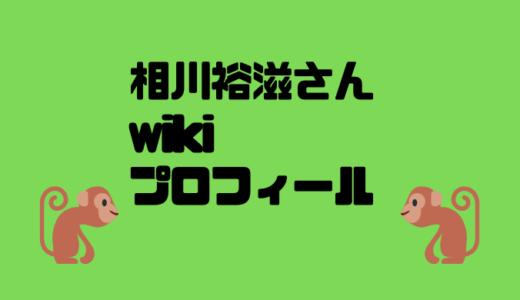 相川裕滋wikiプロフィール!経歴・年齢は?24時間テレビ志村けん役で話題!