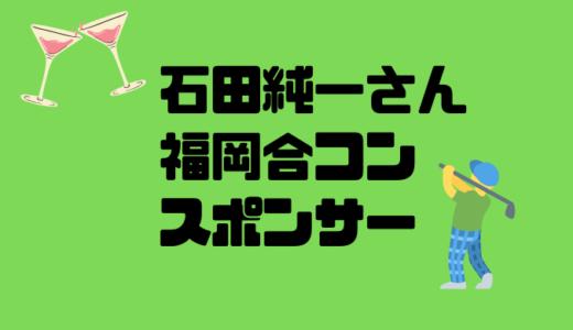 石田純一の福岡ゴルフ合コンのスポンサーはどこ?懲りない行動に厳しい世間の声