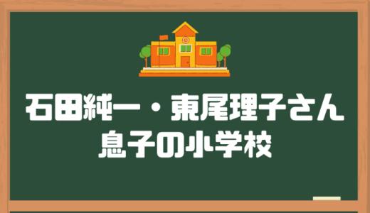石田純一と東尾理子の子供の小学校はどこ?都内最難関私立と噂が!