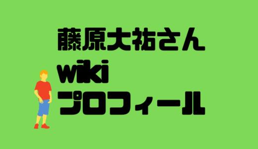 藤原大祐(ふじわらたいゆ)wikiプロフィール!おじカワで美少年と評判!