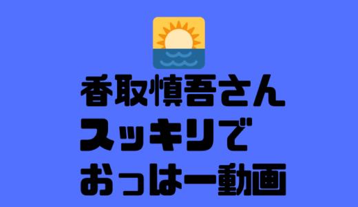 香取慎吾がスッキリで「おっはー」披露の動画はある?慎吾ママ復活?!
