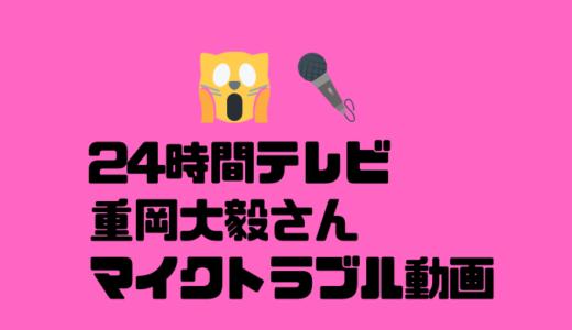 24時間テレビ重岡大毅マイクトラブル動画は?増田貴久のフォローに感動!