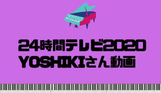 24時間テレビ2020のYOSHIKIの動画はある?渾身の演奏に感動!