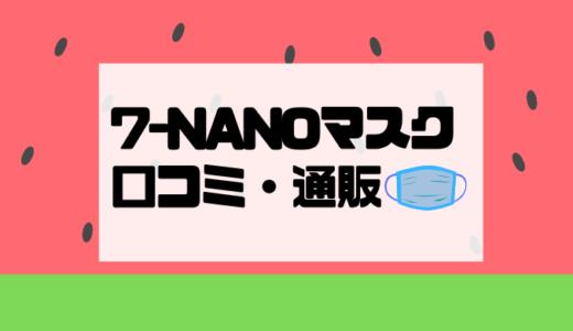 7-nanoマスク接触冷感の口コミは?販売店や通販情報!