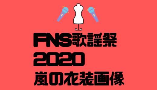 嵐の2020FNS歌謡祭夏の衣装画像は?スタイリストのセンスに賛否両論!