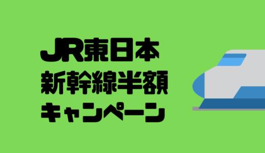 新幹線半額キャンペーンはいつから?予約方法と期間が気になる!