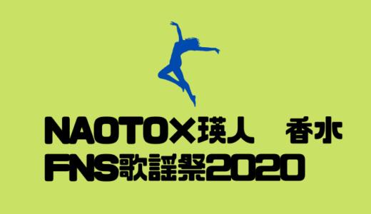 NAOTO×瑛人のFSN歌謡祭2020夏「香水」の動画はある?ダンスが凄すぎ!