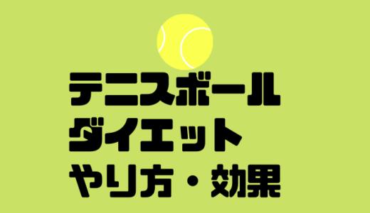 テニスボールダイエツトのやり方は?kaoruが王様のブランチ(9/19)で紹介