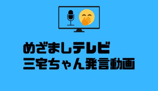 めざましテレビ永島優美アナ「三宅ちゃん」動画は?うっかり発言に爆笑!
