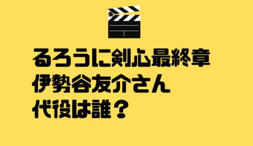るろうに剣心最終章の伊勢谷友介の代役は誰?公開は中止になる?!