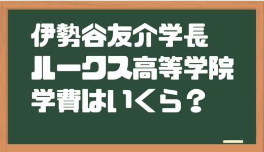 伊勢谷友介の学校の学費や経営の今後は?運営は誰がやるのか?