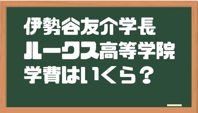 学校 伊勢谷