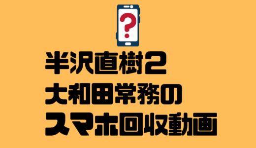 大和田の巨大机スマホ回収動画は?半沢直樹第1話の回答が面白すぎる!