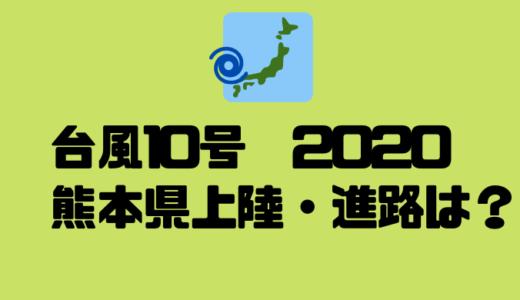 台風10号2020熊本に上陸はいつか?米軍の最新進路予想も紹介!