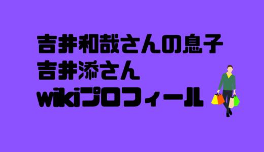 吉井和哉の息子の吉井添wikiプロフィール!身長・体重・経歴は?モデルで活躍!