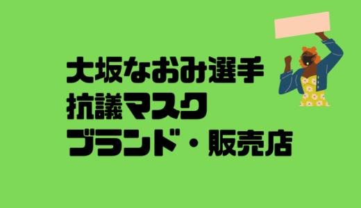 大坂なおみの抗議マスクのブランドは?販売店も調査!