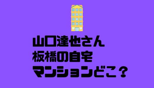 山口達也の板橋区の自宅マンションはどこ?家賃8万円の好立地のあそこ!